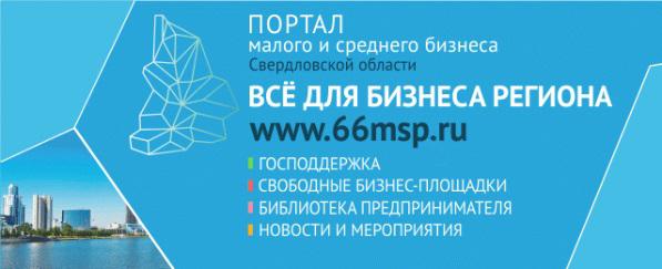 Портал малого и среднего бизнеса Свердловской области