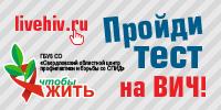 Свердловский областной центр профилактики и борьбы со СПИД