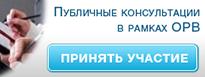 Публичные консультации в рамках ОРВ. Принять участие.