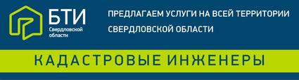 Талицкого БТИ