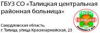 ГБУЗ СО «Талицкая Центральная Районная Больница»