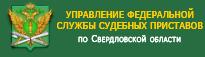 Управление федеральной службы судебных приставов по Свердловской области