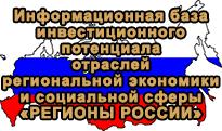 Информационная база «РЕГИОНЫ РОССИИ»