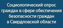 Социологический опрос граждан в сфере обеспечения безопасности граждан в Свердловской области
