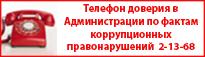 Телефон доверия в Администрации по фактам коррупционных правонарушений