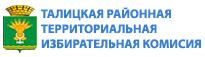 Талицкая избирательная комиссия