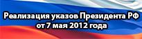 Реализация указов Президента РФ от 7 мая 2012 года
